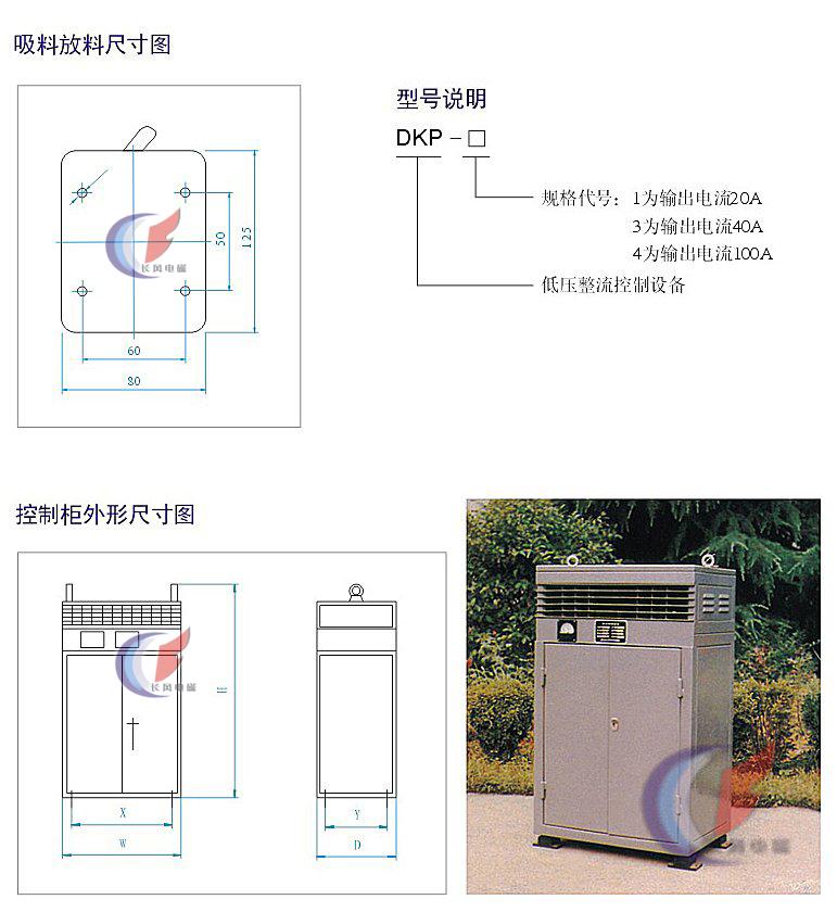 DKP系列产品采用三线二相半波整流方式,DKP-A系列是在DKP系列产品的基础上改进设计的,改变可控硅导通角,可使输出电压在170V-240V范围内可调,从而使输出电压基本接近220V。该系列产品具有线路简单、体积小、重量轻等特点。