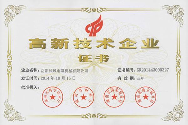 岳阳长风电磁公司高新技术企业证书